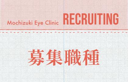 現在募集中の職種:医療事務・視能訓練士