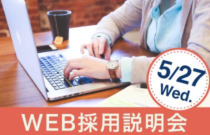 5月27日(水)11:30-12:00  WEB採用説明会のお知らせ