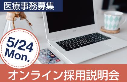 【2022年度新卒の方対象】オンライン採用説明会・医療事務