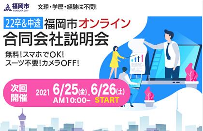 6/26 福岡市オンライン合同会社説明会